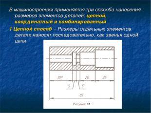 В машиностроении применяется три способа нанесения размеров элементов деталей