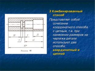 3 Комбинированный способ Представляет собой сочетание координатного способа с
