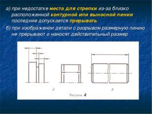 а) при недостатке места для стрелки из-за близко расположенной контурной или