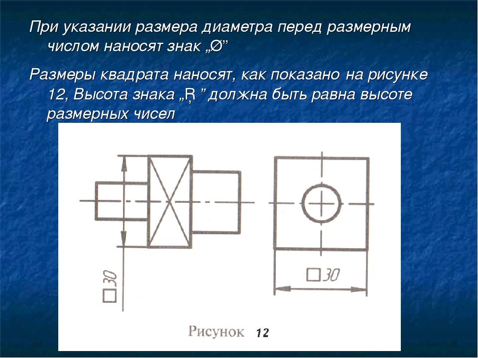 """При указании размера диаметра перед размерным числом наносят знак """"Ø"""" Размеры..."""