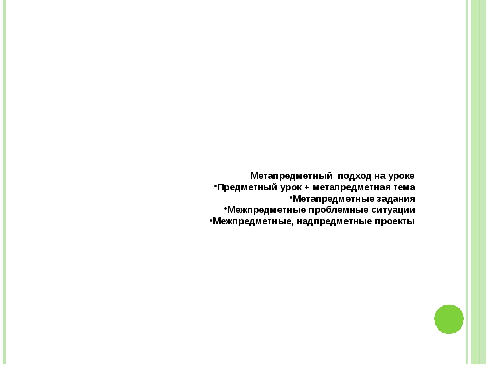 Метапредметный подход на уроке Предметный урок + метапредметная тема Метапред...