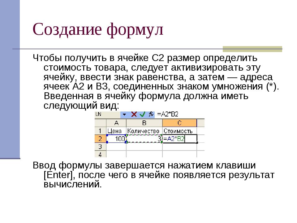 Создание формул Чтобы получить в ячейке С2 размер определить стоимость товара...