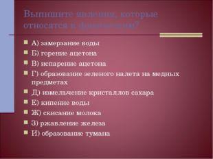 Выпишите явления, которые относятся к физическим? А) замерзание воды Б) горен
