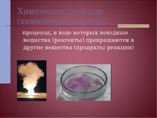 Химические реакции (химические явления) процессы, в ходе которых исходные вещ