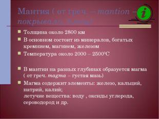 Мантия ( от греч. – mantion – покрывало, плащ) Толщина около 2800 км В основн