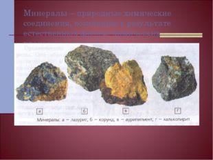 Минералы – природные химические соединения, возникшие в результате естественн