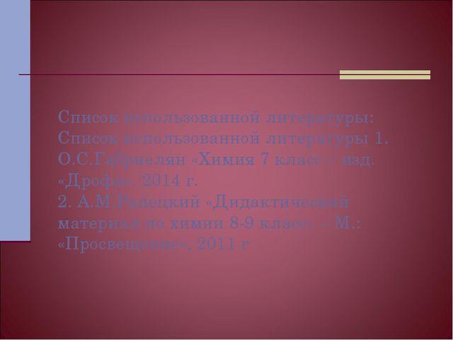Список использованной литературы: Список использованной литературы 1. О.С.Габ...