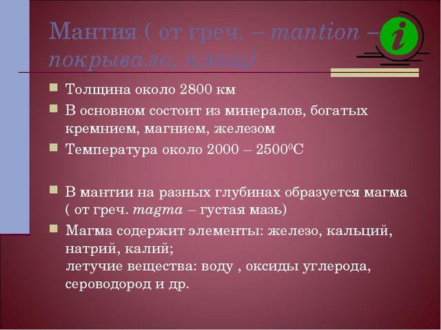 Мантия ( от греч. – mantion – покрывало, плащ) Толщина около 2800 км В основн...