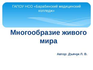 Многообразие живого мира Автор: Дъячук Л. В. ГАПОУ НСО «Барабинский медицинс