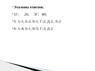 Эталоны ответов: 1Г; 2Б; 3Г; 4В; 5: А-1; Б-2; В-1; Г-2; Д-2; Е-2 6: А-4; Б-1;