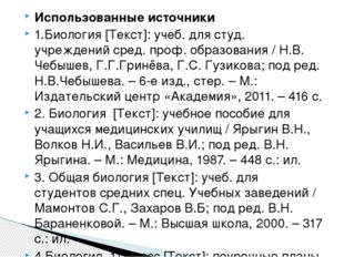 Использованные источники 1.Биология [Текст]: учеб. для студ. учреждений сред.