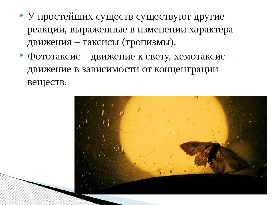 У простейших существ существуют другие реакции, выраженные в изменении характ...