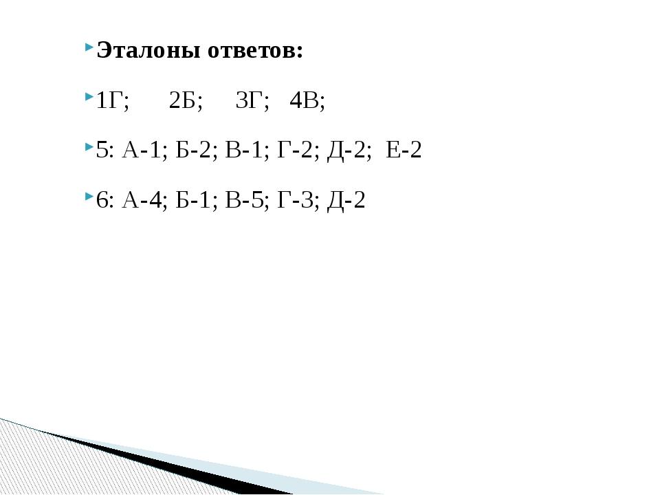 Эталоны ответов: 1Г; 2Б; 3Г; 4В; 5: А-1; Б-2; В-1; Г-2; Д-2; Е-2 6: А-4; Б-1;...