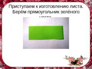 Приступаем к изготовлению листа. Берём прямоугольник зелёного цвета. FokinaLi