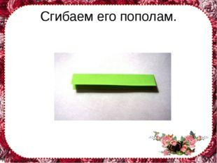 Сгибаем его пополам. FokinaLida.75@mail.ru