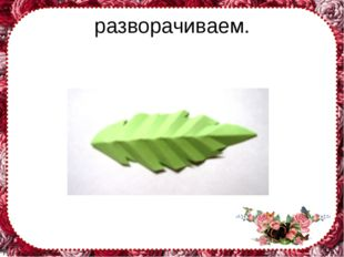 разворачиваем. FokinaLida.75@mail.ru