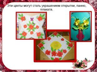 Эти цветы могут стать украшением открытки, панно, плаката. FokinaLida.75@mail