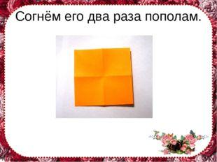 Согнём его два раза пополам. FokinaLida.75@mail.ru