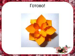 Готово! FokinaLida.75@mail.ru