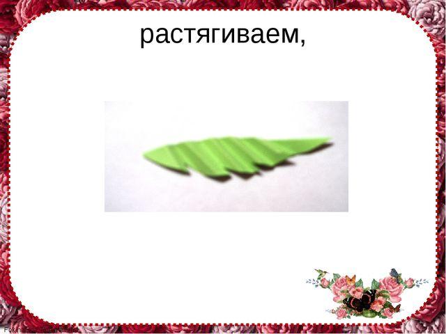 растягиваем, FokinaLida.75@mail.ru