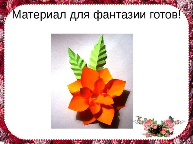 Материал для фантазии готов! FokinaLida.75@mail.ru