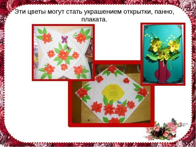 Эти цветы могут стать украшением открытки, панно, плаката. FokinaLida.75@mail...