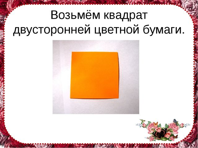 Возьмём квадрат двусторонней цветной бумаги. FokinaLida.75@mail.ru