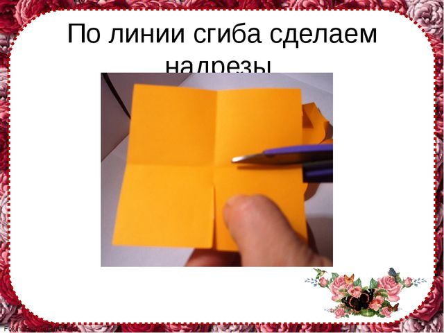 По линии сгиба сделаем надрезы. FokinaLida.75@mail.ru