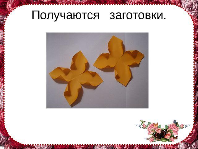 Получаются заготовки. FokinaLida.75@mail.ru