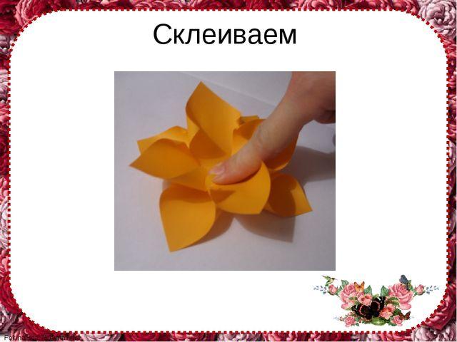 Склеиваем FokinaLida.75@mail.ru