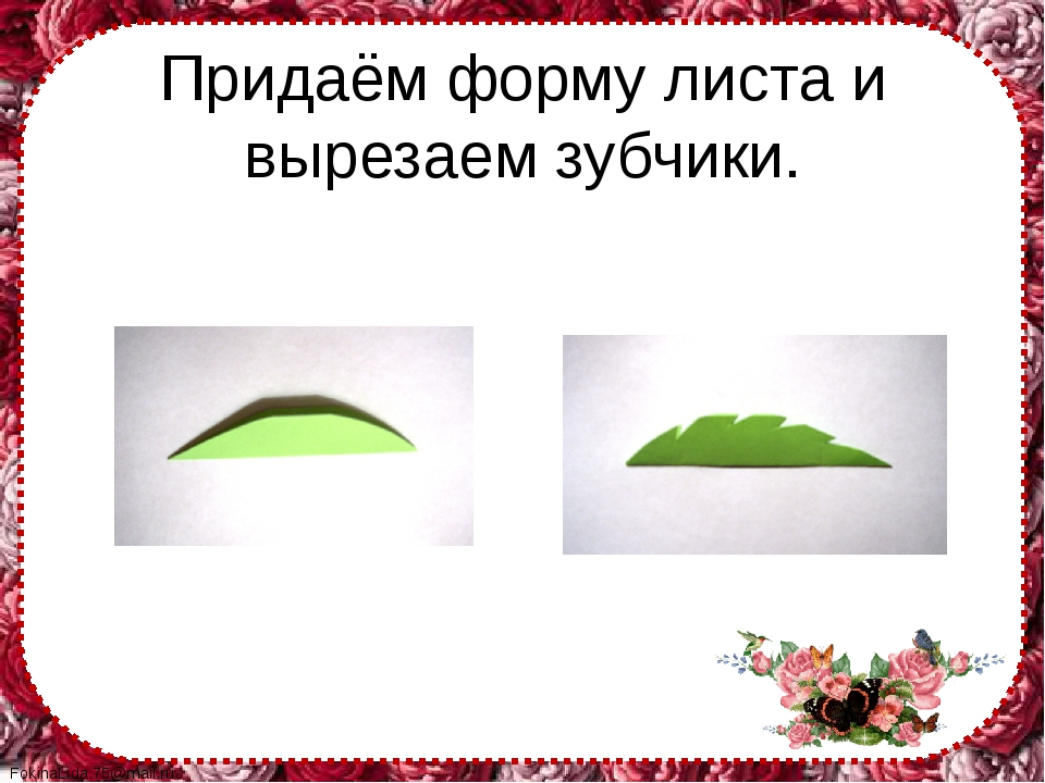 Придаём форму листа и вырезаем зубчики. FokinaLida.75@mail.ru