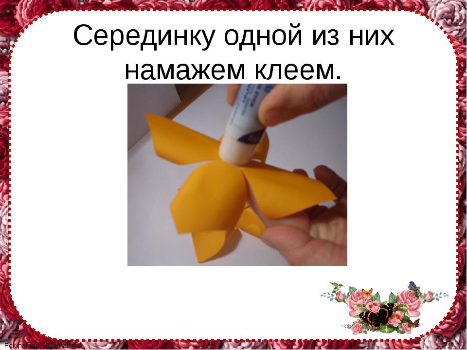 Серединку одной из них намажем клеем. FokinaLida.75@mail.ru