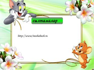 сылтамалар http://www/meshabash.ru