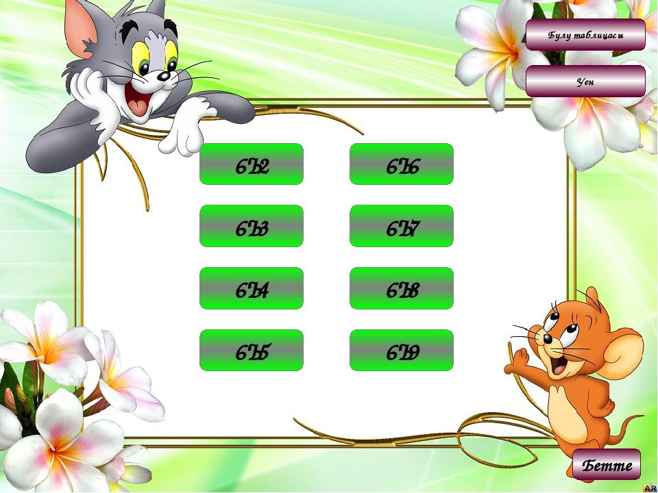 Бүлү таблицасы Уен 12 6·2 Бетте 18 6·3 24 6·4 30 6·5 36 6·6 42 6·7 48 6·8 54...