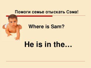 Помоги семье отыскать Сэма! Where is Sam? He is in the…