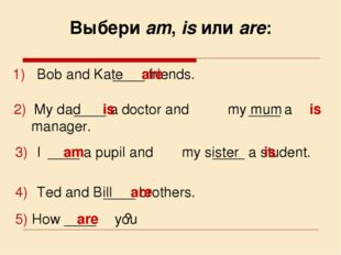 Выбери am, is или are: 1) ____ friends. 2) ____ a doctor and ____ a manager.