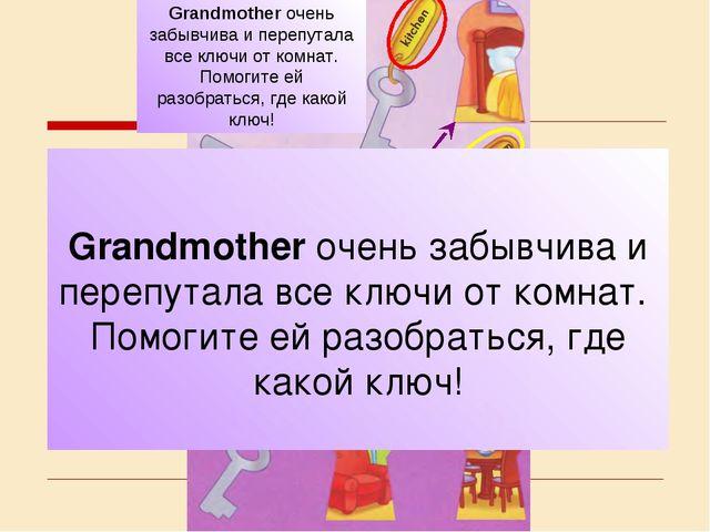Grandmother очень забывчива и перепутала все ключи от комнат. Помогите ей раз...