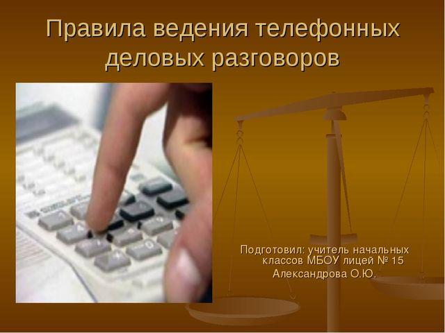 Правила ведения телефонных деловых разговоров Подготовил: учитель начальных к...