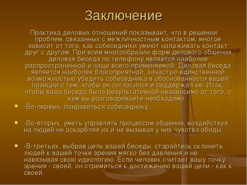 Заключение Практика деловых отношений показывает, что в решении проблем, связ...