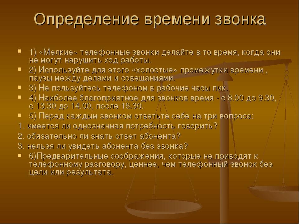 Определение времени звонка 1) «Мелкие» телефонные звонки делайте в то время,...