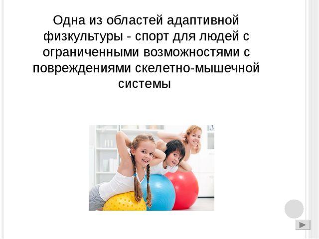 Одна из областей адаптивной физкультуры - спорт для людей с ограниченными воз...