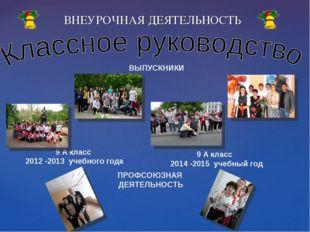 ВНЕУРОЧНАЯ ДЕЯТЕЛЬНОСТЬ 9 А класс 2012 -2013 учебного года 9 А класс 2014 -20