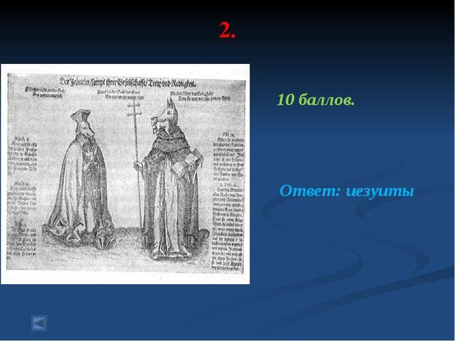 2. 10 баллов. Вопрос: Ответ: иезуиты