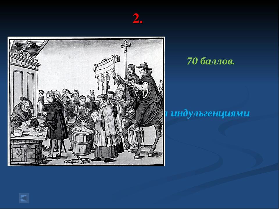 2. 70 баллов. Вопрос: Ответ: торговля индульгенциями