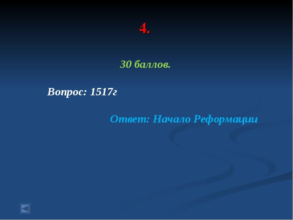 4. 30 баллов. Вопрос: 1517г Ответ: Начало Реформации