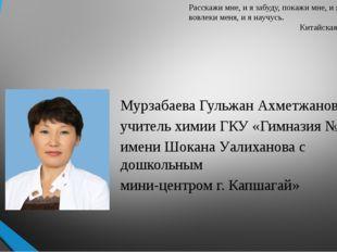 Мурзабаева Гульжан Ахметжановна учитель химии ГКУ «Гимназия №2 имени Шокана У