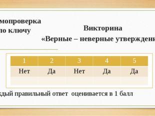 Самопроверка по ключу Викторина «Верные – неверные утверждения» Каждый правил