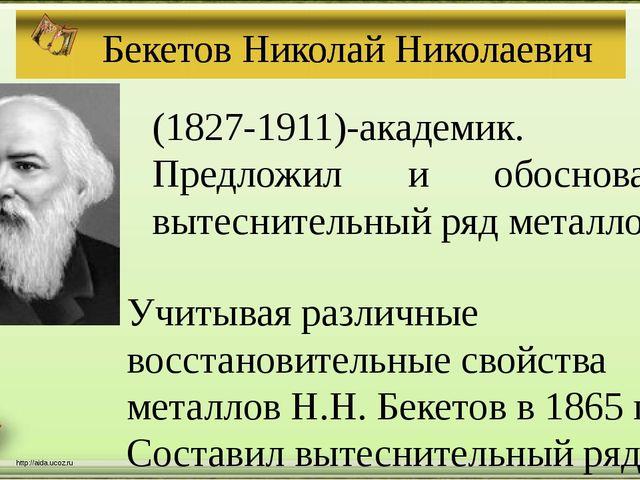 (1827-1911)-академик. Предложил и обосновал вытеснительный ряд металлов Учиты...
