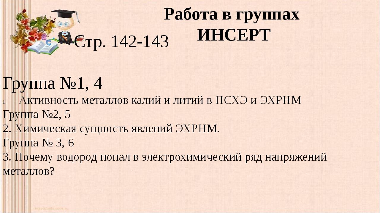Работа в группах ИНСЕРТ Стр. 142-143 Группа №1, 4 Активность металлов ка...