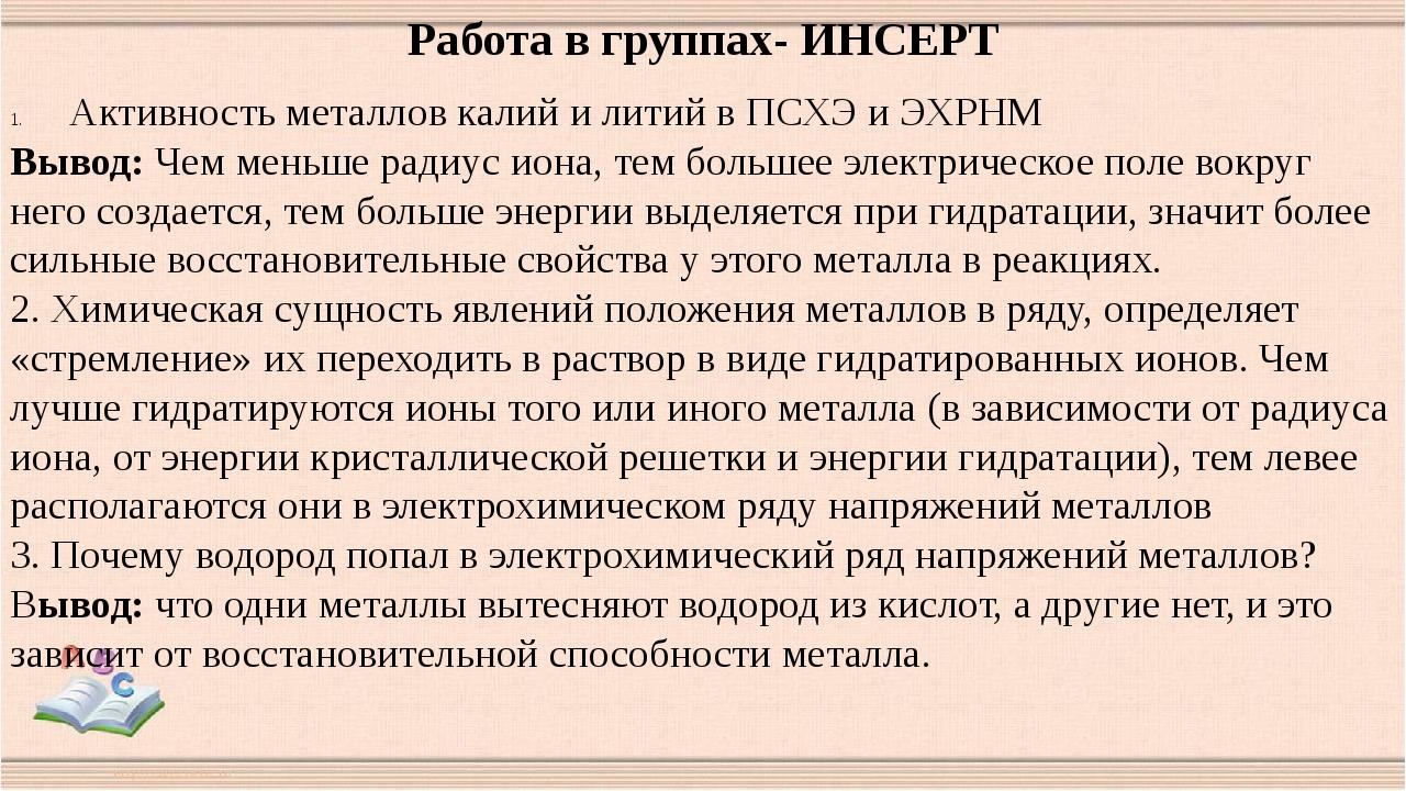 Работа в группах- ИНСЕРТ Активность металлов калий и литий в ПСХЭ и ЭХРНМ Выв...